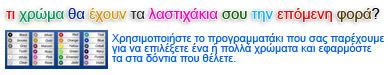 programma_lastixakia_titlos